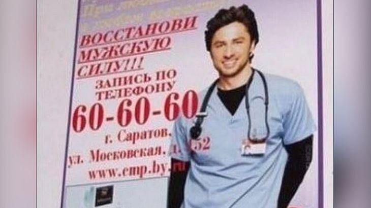 In Russland: Zach Braff wirbt unfreiwillig für Potenzmittel